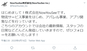 NowYouSee株式会社SNS